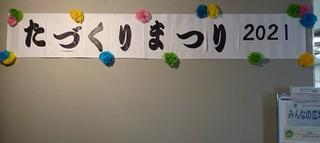 0-0-0_Tazukurimatsuri.JPG