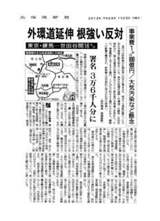 120123北海道新聞2ss.jpg