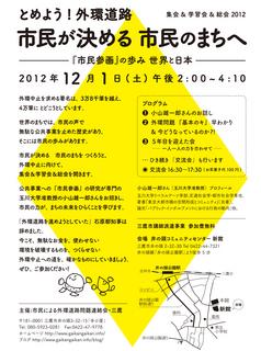 121201集会チラシ-カラー.jpg