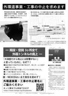 20201206_SyomeiNews_As.jpg