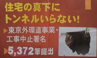 20210219_ShomeiDaizin5372Hole.JPG
