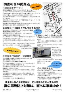 20210402to07_MondaiChirashi_P2.jpg