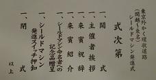 DSC00495_shikishidai_ts.jpg