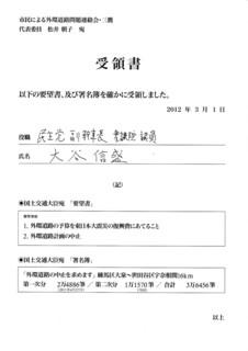 署名受領書20120301.JPG