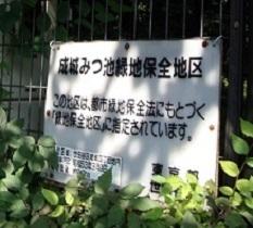 mitsuike-2s.jpg